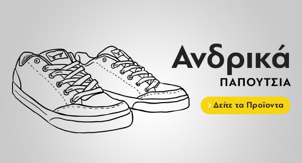 Ανδρικα Παπούτσια